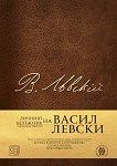 Личният бележник (джобното тефтерче) на Васил Левски -