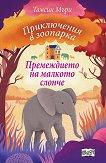 Приключения в зоопарка: Премеждието на малкото слонче -