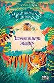 Приключения в зоопарка: Злочестият тигър - Тамсин Мъри -