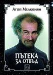 Пътека за отвъд - Агоп Мелконян - книга