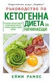 Ръководство по кетогенна диета за начинаещи - Ейми Рамос - книга