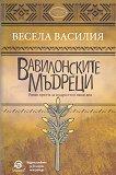 Вавилонските мъдреци - Весела Василия -