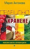 Правилно хранене. Полезни съвети и лечебни диети - Мария Антонова - книга