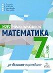 Учебно помагало по математика за 7. клас за външно оценяване - Петя Тодорова, Йовка Николова, Татяна Мерджанова, Валентина Момчилова -