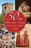 50-те светини извън България, които всеки трябва да види - книга