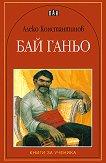 Бай Ганьо - книга