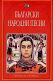 Български народни песни -