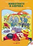 Забавлявам се, играя и накрая всичко зная: Животните в Африка : Книжка за оцветяване с три пъзела - Дядо Пънч -