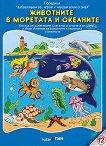 Забавлявам се, играя и накрая всичко зная: Животните в моретата и океаните : Книжка за оцветяване с три пъзела - Дядо Пънч, Иван Ангелов -