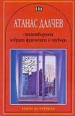 Стихотворения, избрани фрагменти и преводи - Атанас Далчев - книга