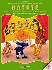 Забавлявам се, играя и накрая всичко зная: Нотите : Книжка за оцветяване с три пъзела - Мая Дългъчева -