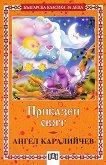 Приказен свят - Ангел Каралийчев - книга