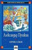 Приказки - Александър Пушкин - Александър Сергеевич Пушкин -