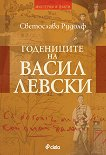 Годениците на Васил Левски - Светослава Рудолф - книга
