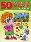 50 развиващи задачи за деца на 4 години - детска книга