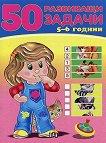 50 развиващи задачи за деца на 5 - 6 години - помагало