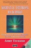 Книгата с отговора на всичко - Амит Госвами -