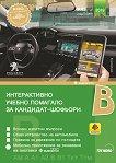 """Интерактивно учебно помагало за кандидат-шофьори 2019 : Категории B, B1, AM, A, A1, A2, Ткт и Ттм + стикер """"Нов водач"""" -"""