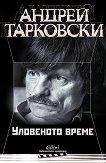 Андрей Тарковски : Уловеното време -
