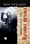 Войните на Розите:  книга 3: Кръвна връзка -