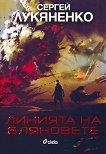 Линията на бляновете - Сергей Лукяненко - книга