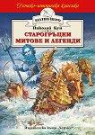 Старогръцки митове и легенди - книга