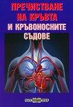 Пречистване на кръвта и кръвоносните съдове - Росица Тодорова - книга