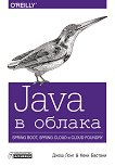 Java в облака. Spring Boot, Spring Cloud и Cloud Foundry -