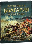 История на България в картини - Христина Йотова - календар