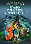 Приказна съкровищница: Чудни приказки за порастване - Нели Маргаритова -