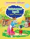 Световните приказки: Вълкът и седемте козлета и други приказки - детска книга