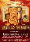 Тракийското писмо - Декодирано IV: Тракийската Библия Бесика - разкрита - Д-р Стефан Гайд -
