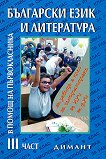 Учебно помагало по български език и литература в помощ на първокласника - част 3 - Наташа Жекова, Дена Димова -