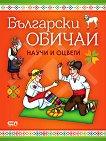 Научи и оцвети: Български обичаи -