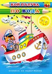 Книжка за оцветяване: Кой пътува по вода - превозни средства - детска книга