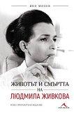 Животът и смъртта на Людмила Живкова - Иво Милев - книга