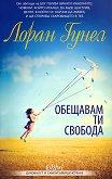 Обещавам ти свобода - Лоран Гунел - книга