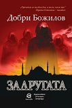 Задругата - Добри Божилов - книга