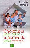 Спокойни родители - щастливи деца - Д-р Лора Маркам -