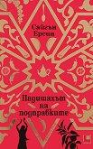 Падишахът на подправките - Сайгън Ерсин - книга