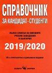 Справочник за кандидат-студенти 2019 / 2020 - книга