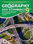 Geography and economics for 9. Class Учебник по география и икономика на английски език за 9. клас -