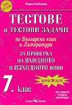 Тестове и тестови задачи по български език и литература за 7. клас за проверка на входно и изходно ниво - помагало