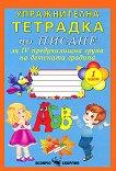 Упражнителна тетрадка по писане за 4. предучилищна група на детската градина - част 1 - книга