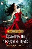 Тъмни съзаклятия - книга 3: Кралица на въздух и мрак - книга