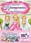 Облечи принцесите - Комплект от 4 книги -
