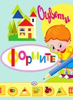 Оцвети: Формите - детска книга