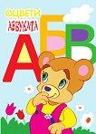 Оцвети: Азбуката - детска книга