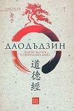 Даодъдзин: Трактат за пътя и природната дарба - Лао Дзъ - книга