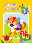 Оцвети: За най-малките - детска книга